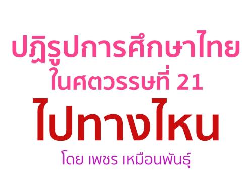 ปฏิรูปการศึกษาไทย ในศตวรรษที่ 21 ไปทางไหน