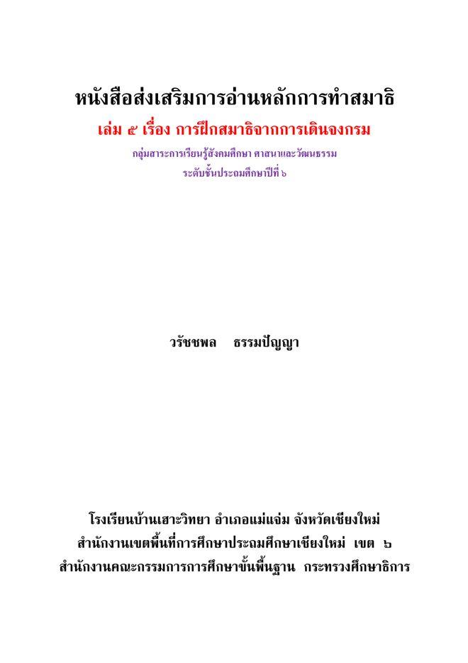 หนังสือส่งเสริมการอ่านหลักการทำสมาธิ ชั้น ป.6 ผลงานครูวรัชชพล ธรรมปัญญา