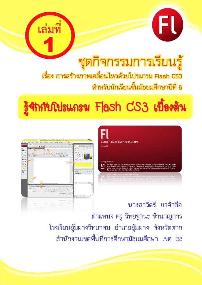 ชุดกิจกรรมการเรียนรู้ เรื่องการสร้างภาพเคลื่อนไหว ด้วยโปรแกรม Flash CS3 ผลงานครูสาวิตรี  ยาคำลือ
