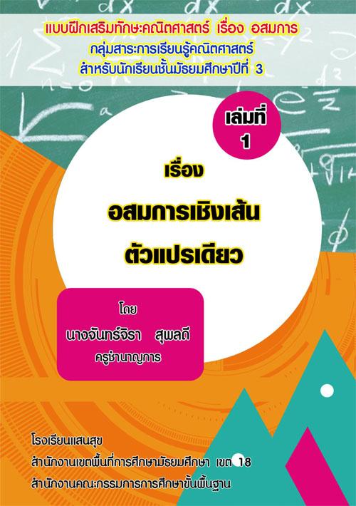 แบบฝึกทักษะคณิตศาสตร์ เรื่อง อสมการ ผลงานครูจันทร์จิรา สุพลดี