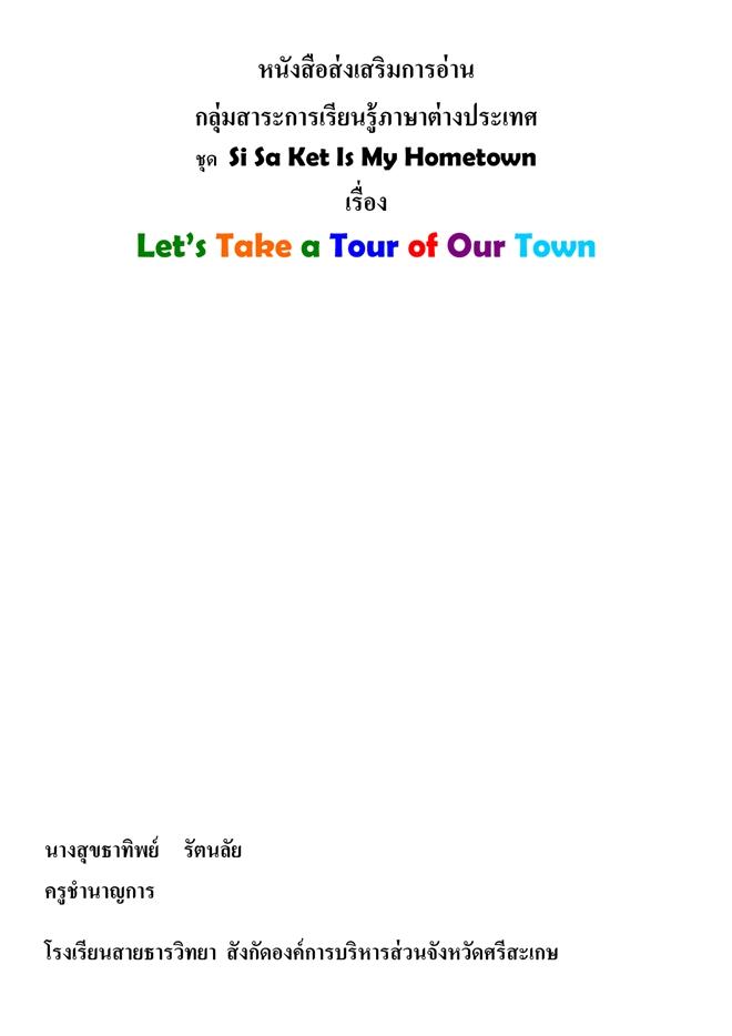หนังสือส่งเสริมการอ่าน ชุด  Si Sa Ket Is My Hometown ผลงานครูสุขธาทิพย์ รัตนลัย