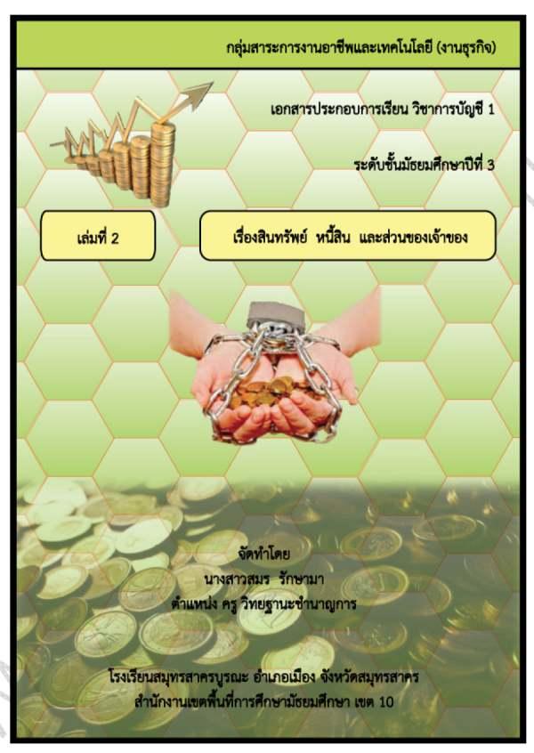 เอกสารประกอบการเรียนวิชาบัญชี เรื่องสินทรัพย์ หนี้สิน และส่วนของเจ้าของ ผลงานครูสมร รักษามา