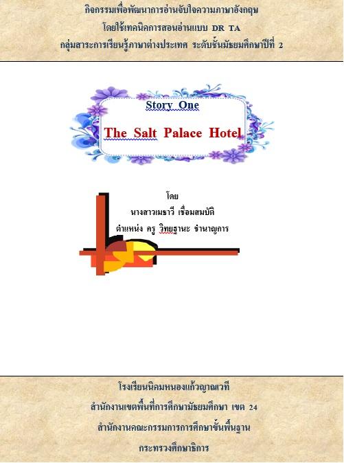 ชุดกิจกรรมการเรียนรู้เพื่อพัฒนาการอ่านจับใจความภาษาอังกฤษโดยใช้เทคนิคการสอน DR–TA เรื่อง story One   The Salt Palace Hotel ผลงานครูเมธาวี เชื่อมสมบัติ