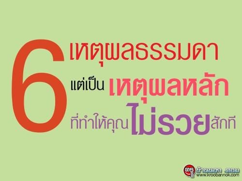 6 เหตุผลธรรมดา แต่เป็นเหตุผลหลักที่ทำให้คุณไม่รวยสักที