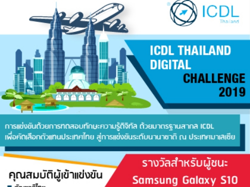 การแข่งขัน ICDL Thailand Digital Challenge 2019 แห่งประเทศไทย ครั้งที่ 3