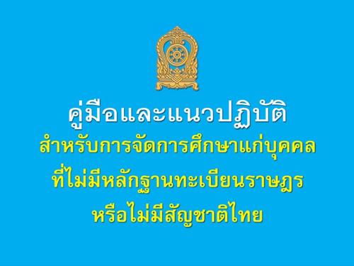 คู่มือและแนวปฏิบัติสำหรับการจัดการศึกษาแก่บุคคลที่ไม่มีหลักฐานทะเบียนราษฎรหรือไม่มีสัญชาติไทย