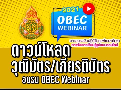 ลิงก์ดาวน์โหลดวุฒิบัตร/เกียรติบัตร การอบรม OBEC Webinar  สพฐ.