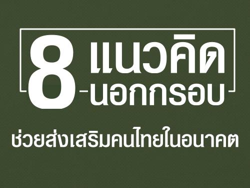 ชู 8 แนวคิดนอกกรอบช่วยส่งเสริมคนไทยในอนาคต