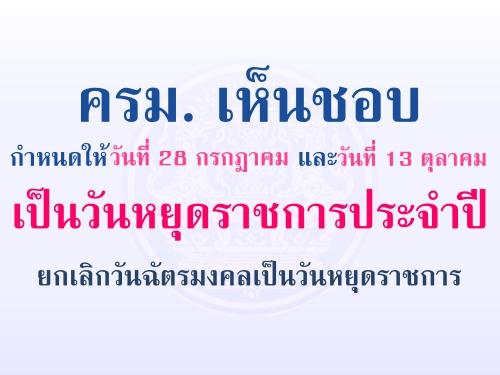 ครม. เห็นชอบกำหนดให้วันที่ 28 กรกฎาคม และวันที่ 13 ตุลาคม เป็นวันหยุดราชการประจำปี และยกเลิกวันฉัตรมงคลเป็นวันหยุดราชการ