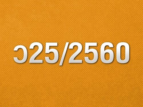 ว25/2560 การนำวิธีการ หลักเกณฑ์ และเงื่อนไขการคัดเลือกบรรจุทายาทของเจ้าหน้าที่ผู้ปฏิบัติงานในจังหวัดชายแดนภาคใต้เข้ารับราชการเป็นกรณีพิเศษฯ