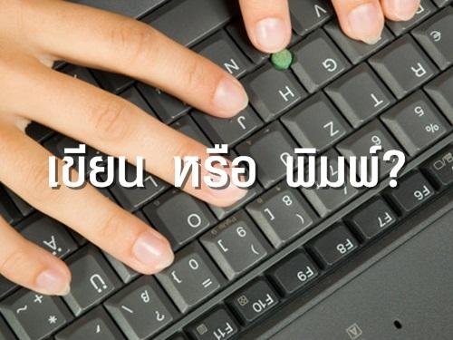 การเรียนรู้โดยใช้แป้นพิมพ์แทนการเขียน ดีหรือไม่?