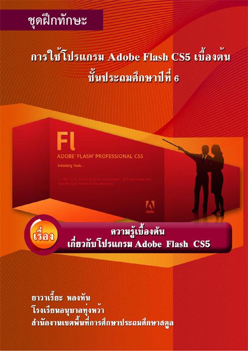 ชุดฝึกทักษะ การใช้โปรแกรม Adobe Flash CS5 เบื้องต้น ผลงานครูยาวาเรี๊ยะ หลงหัน