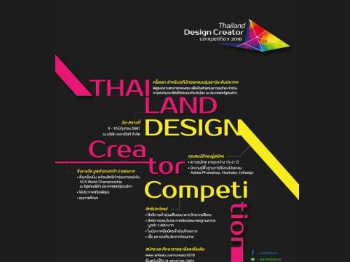 ARIT ขอเชิญเยาวชนเข้าร่วมการแข่งขันทักษะคอมพิวเตอร์ Thailand Design Creator Competition 2018 ชิงรางวัลมูลค่ากว่า 200,000 บาท