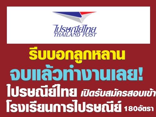 รีบบอกลูกหลาน จบมาได้บรรจุเลย !! ไปรษณีย์ไทย เปิดรับสมัครสอบเข้าโรงเรียนการไปรษณีย์ 180 อัตรา