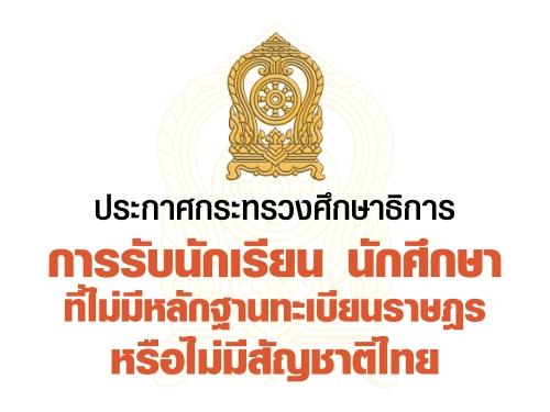 ประกาศกระทรวงศึกษาธิการ การรับนักเรียน นักศึกษาที่ไม่มีหลักฐานทะเบียนราษฎรหรือไม่มีสัญชาติไทย