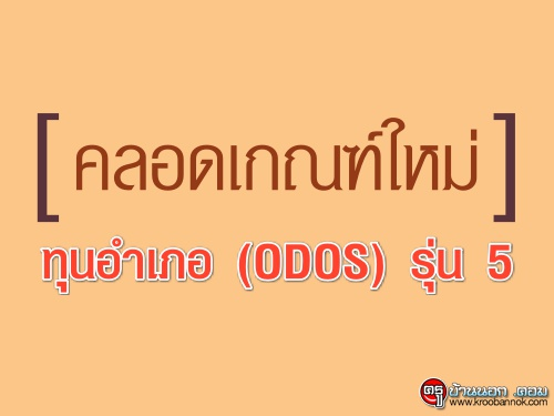 คลอดเกณฑ์ใหม่ให้ทุนอำเภอ (ODOS) รุ่น 5