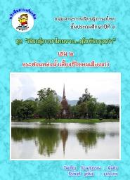 """หนังสืออ่านเพิ่มเติม ภาษาไทย ป.3 ชุด """"เรียนรู้ภาษาไทยจากสุโขทัยกรุงเก่า"""" ผลงานครูวันเพ็ญ ก้อนสุวรรณ"""