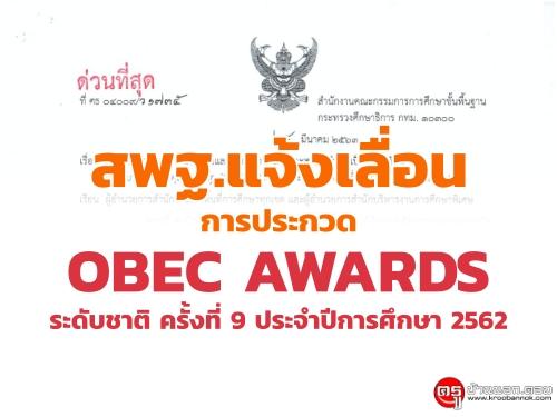 สพฐ.แจ้งเลื่อนการประกวด OBEC AWARDS ระดับชาติ ครั้งที่ 9 ประจำปีการศึกษา 2562 ออกไปไม่มีกำหนด