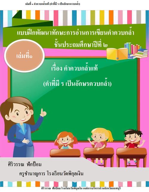 แบบฝึกพัฒนาทักษะกำรอ่านและการเขียนคำควบกล้ำ กลุ่มสาระการเรียนรู้ ภาษาไทย ป.2 เรื่องคำควบกล้ำแท้ (คำ ที่มี ร เป็นอักษรควบกล้ำ) ผลงานครูศิริวรรณ ฟักป้อม