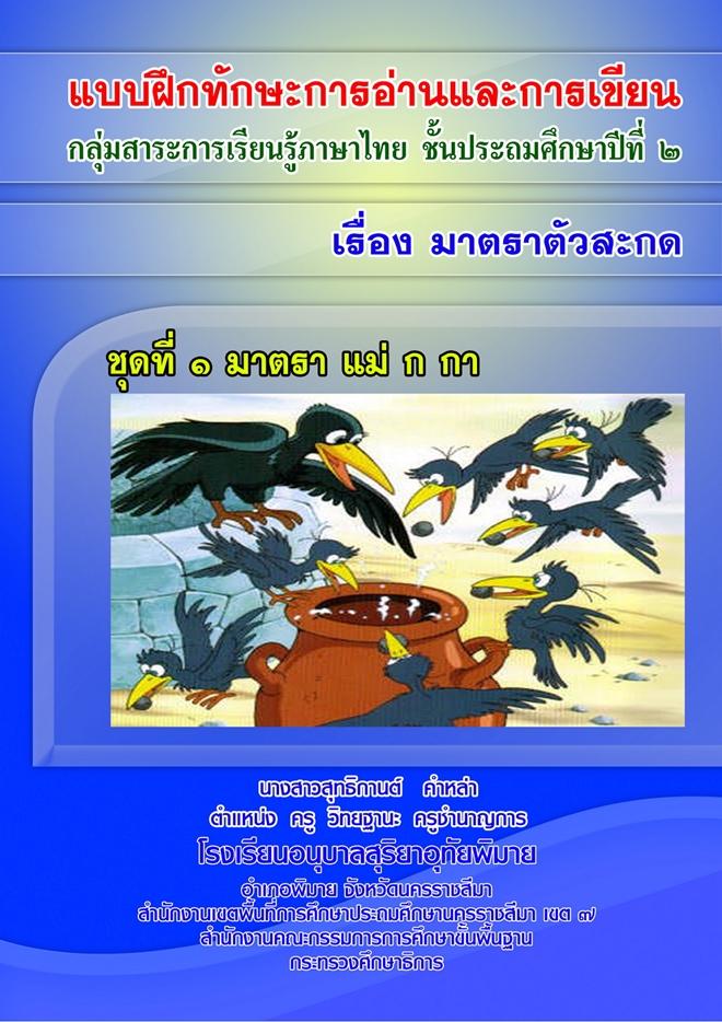 แบบฝึกทักษะการอ่านและการเขียน ภาษาไทย ป.2 เรื่อง มาตราตัวสะกด ผลงานครูสุทธิกานต์ คำหล่า