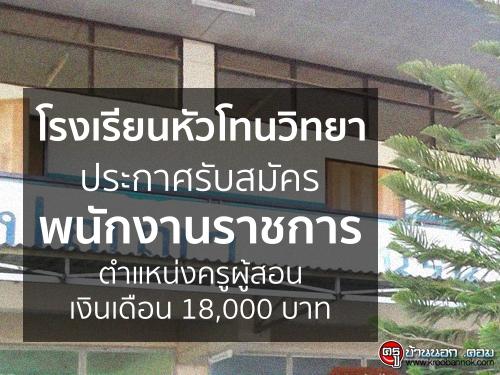 โรงเรียนหัวโทนวิทยา ประกาศรับสมัครพนักงานราชการ ตำแหน่งครูผู้สอน เงินเดือน 18,000 บาท
