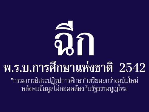 ฉีกพ.ร.บ.การศึกษาแห่งชาติ2542