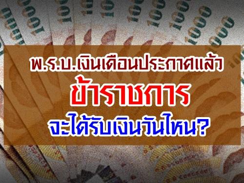 พ.ร.บ.เงินเดือนใหม่ประกาศแล้ว ขรก.จะได้รับเงินเดือนใหม่ตอนไหน?