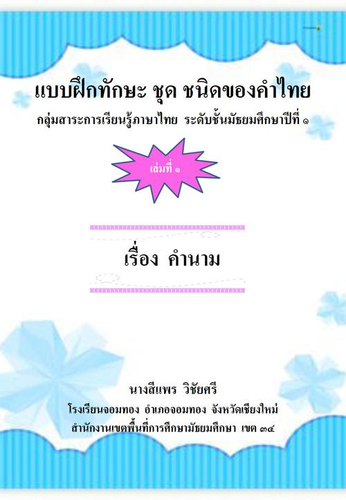 แบบฝึกทักษะ ชุด ชนิดของคำไทย ผลงานครูสีแพร วิชัยศรี