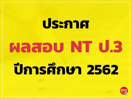 ประกาศผลสอบ NT ป.3 ปีการศึกษา 2562