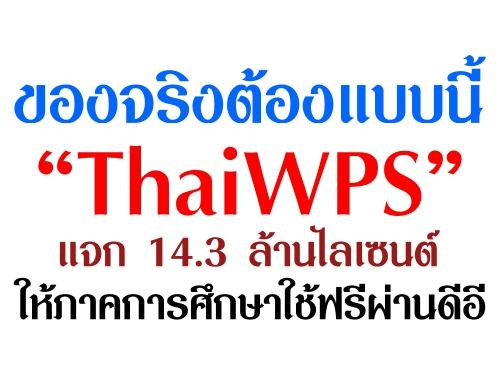 """ของจริงต้องแบบนี้ """"ThaiWPS"""" แจก 14.3 ล้านไลเซนต์ให้ภาคการศึกษาใช้ฟรีผ่านดีอี"""