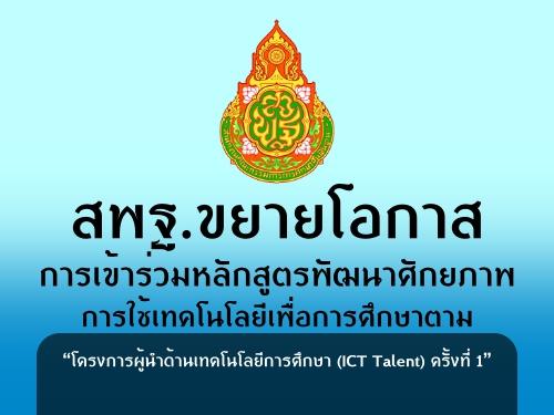 """สพฐ.ขยายโอกาสการเข้าร่วมหลักสูตรพัฒนาศักยภาพการใช้เทคโนโลยีเพื่อการศึกษาตาม """"โครงการผู้นำด้านเทคโนโลยีการศึกษา (ICT Talent) ครั้งที่ 1"""""""