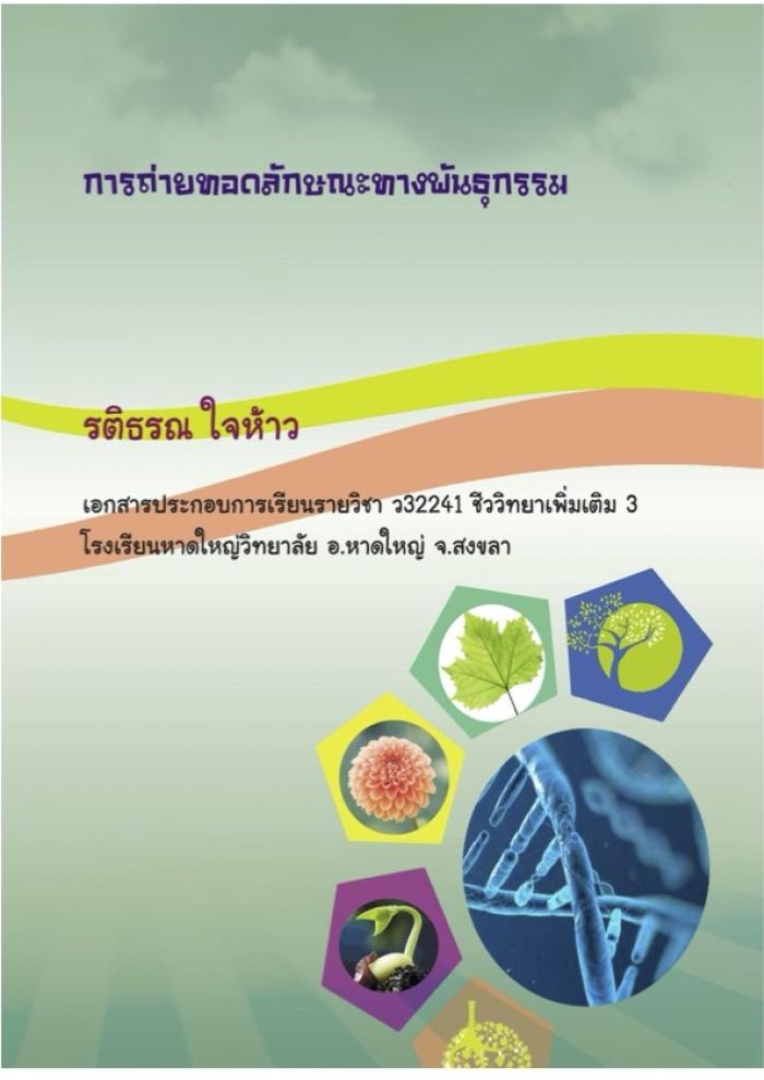 เอกสารประกอบการเรียน เรื่อง การถ่ายทอดลักษณะทางพันธุกรรม ผลงานครูรติธรณ ใจห้าว