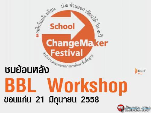ชมย้อนหลัง BBL Workshop ที่ขอนแก่น วันที่ 21 มิถุนายน 2558