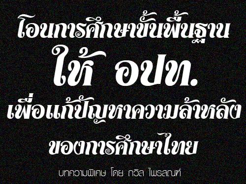 โอนการศึกษาขั้นพื้นฐานให้ อปท.เพื่อแก้ปัญหาความล้าหลังการศึกษาของไทย (บทความ โดย ถวิล ไพรสณฑ์)