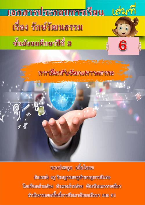 เอกสารประกอบการเรียน เล่มที่ 6 การเลือกรับวัฒนธรรมสากล ผลงานครูประทุม เดื่อไธสง