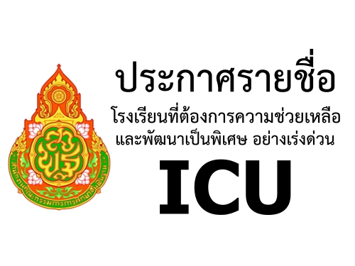 ประกาศรายชื่อโรงเรียนที่ต้องการความช่วยเหลือและพัฒนาเป็นพิเศษ อย่างเร่งด่วน (ICU)