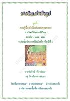 บทเรียนสำเร็จรูป รายวิชาวิถีธรรมวิถีไทย ของ นายชัยสิทธิ์ เรืองวัฒนา