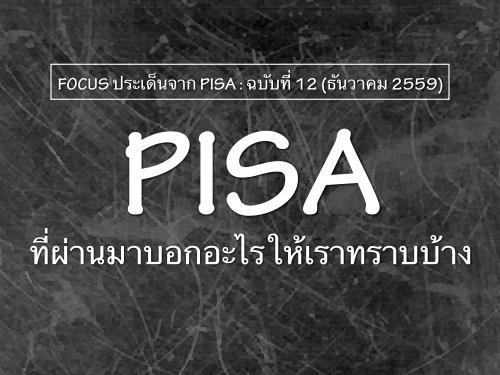 PISA ที่ผ่านมาบอกอะไรให้เราทราบบ้าง
