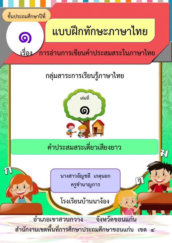แบบฝึกทักษะภาษาไทย เรื่อง การอ่านการเขียนคำประสมสระในภาษาไทย ผลงานครูอัญชลี เกตุนอก