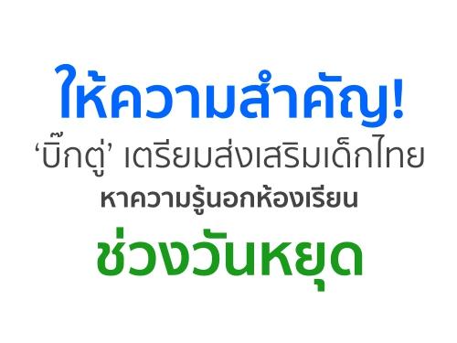 ให้ความสำคัญ! 'บิ๊กตู่' เตรียมส่งเสริมเด็กไทยหาความรู้นอกห้องเรียนช่วงวันหยุด