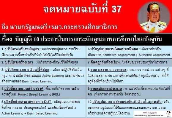 จดหมายฉบับที่ 37 ถึงนายกรัฐมนตรี+รมว.ศธ. เรื่อง บัญญัติ 10 ประการในการยกระดับคุณภาพการศึกษาไทยในปัจจุบัน