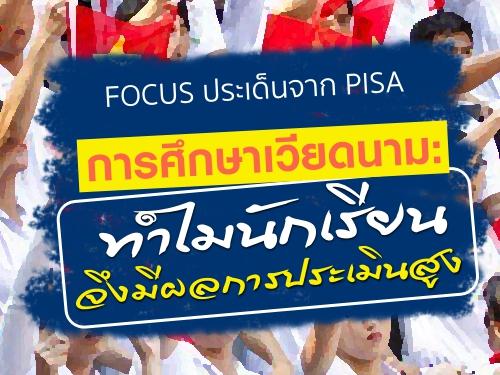 FOCUS ประเด็นจาก PISA : การศึกษาเวียดนาม: ทำไมนักเรียนจึงมีผลการประเมินสูง