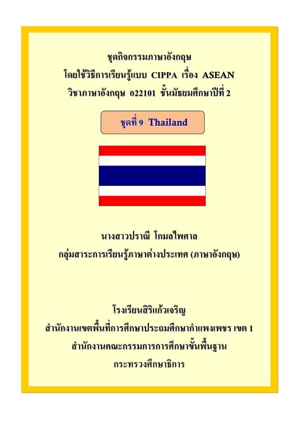 ชุดกิจกรรมภาษาอังกฤษ โดยใช้วิธีการเรียนรู้แบบ CIPPA เรื่อง ASEAN ผลงานครูปราณี โกมลไพศาล