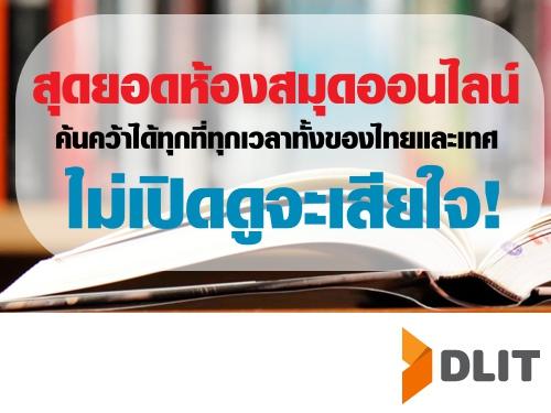 สุดยอดห้องสมุดออนไลน์ ค้นคว้าได้ทุกที่ทุกเวลาทั้งของไทยและเทศ ไม่เปิดดูจะเสียใจ!