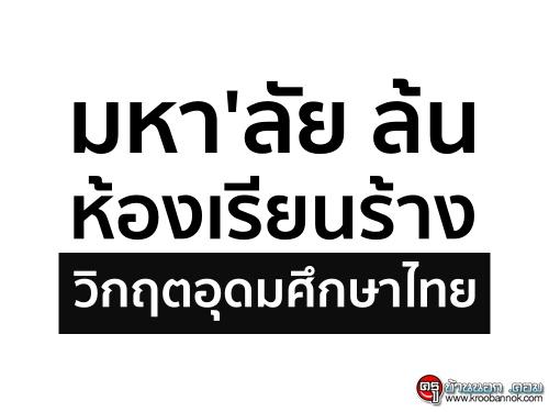 มหาลัยล้น ห้องเรียนร้าง วิกฤตอุดมศึกษาไทย
