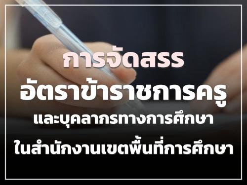 การจัดสรรอัตราข้าราชการครูและบุคลากรทางการศึกษาในสำนักงานเขตพื้นที่การศึกษา