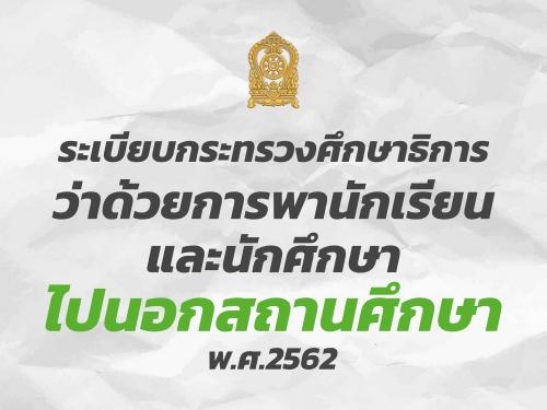 ระเบียบกระทรวงศึกษาธิการ ว่าด้วยการพานักเรียน และนักศึกษาไปนอกสถานศึกษา พ.ศ.2562