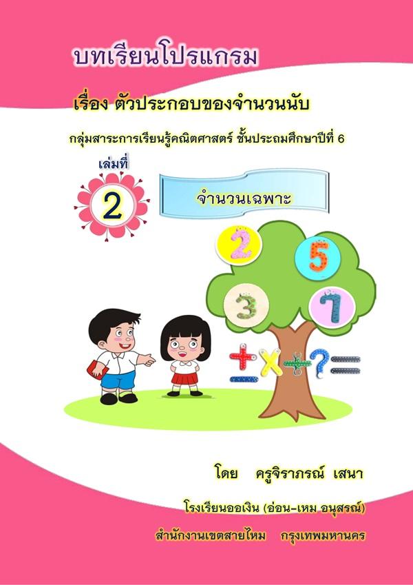 บทเรียนโปรแกรม กลุ่มสาระการเรียนรู้คณิตศาสตร์  เรื่อง ตัวประกอบของจำนวนนับ ป.6 ผลงานครูจิราภรณ์ เสนา