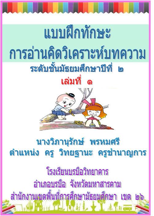 แบบฝึกทักษะการอ่านคิดวิเคราะห์ กลุ่มสาระการเรียนรู้ภาษาไทย เล่มที่ 1 การอ่านคิด วิเคราะห์บทความ ผลงานครูวิภานุรักษ์ พรหมศรี