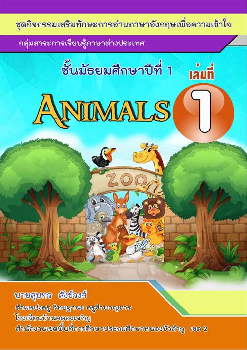 ชุดกิจกรรมเสริมทักษะการอ่านภาษาอังกฤษเพื่อความเข้าใจ สำหรับนักเรียน ม.1 เรื่อง Animals ผลงานครูสุนทร สังข์วงศ์